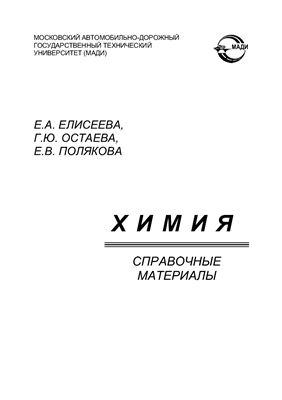 Елисеева Е.А., Остаева Г.Ю., Полякова Е.В. Химия: справочные материалы