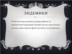Презентация - Эндемики