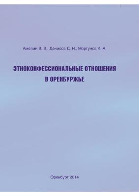 Амелин В.В., Денисов Д.Н., Моргунов К.А. Этноконфессиональные отношения в Оренбуржье
