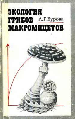 Бурова Л.Г. Экология грибов макромицетов