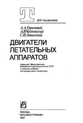 Гарькавый А.А., Чайковский А.В., Ловинский С.И. Двигатели летательных аппаратов
