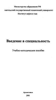 Згонникова В.В. Введение в специальность (Инженер-нефтяник)