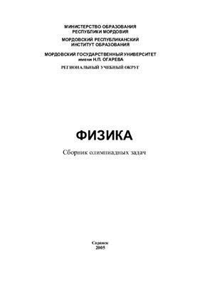 Батин В.В., Ивлев В.И., Подмарева О.И. Физика cборник олимпиадных задач