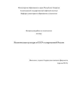 Политическая культура в СССР и современной России
