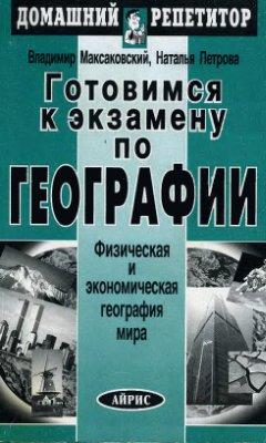 Максаковский В.П., Петрова Н.Н. Готовимся к экзамену по географии. Часть 1: Физическая и экономическая география мира