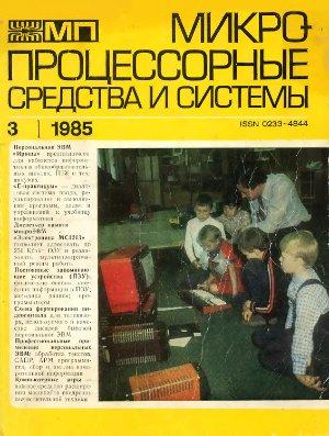 Микропроцессорные средства и системы 1985 №03