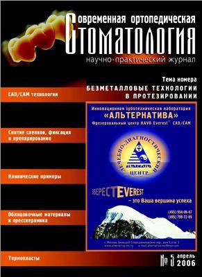 Современная ортопедическая стоматология. 2006 № 5 (апрель). Безметалловые технологии в протезировании