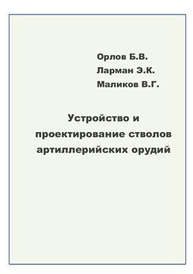 Орлов Б.В., Ларман Э.К., Маликов В.Г. Устройство и проектирование стволов артиллерийских орудий