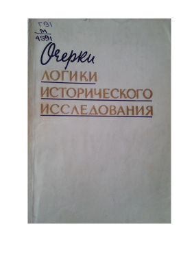 Грушин Б.А. Очерки логики исторического исследования