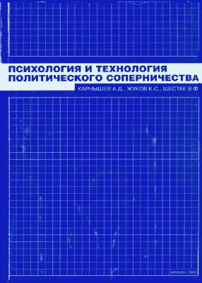 Карнышев А.Д., Жуков К.С., Шестак В.Ф. Психология и технология политического соперничества
