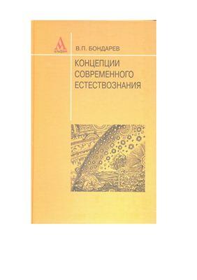 Бондарев В.П. Концепции современного естествознания