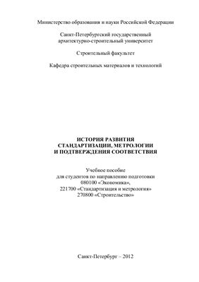 Аубакирова И.У., Староверов В.Д. История развития стандартизации, метрологии и подтверждения соответствия