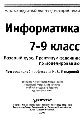Макарова Н.В. (ред.) Информатика. 7-9 кл. Базовый курс. Практикум-задачник по моделированию