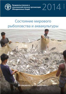 Абабуш Л., Бианки Дж., Франц Н., Фунге-Смит С. и др. Состояние мирового рыболовства и аквакультуры. Возможности и проблемы: 2014