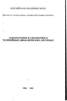 Калякин Л.А. (ред.), Шакирьянов М.М. (ред.) Асимптотики и симметрии в нелинейных динамических системах