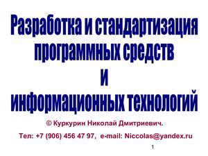 Лекции по Разработке и стандартизации программных средств и информационных технологий