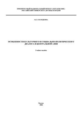 Солодкова О.Л. Особенности культурного и социально-политического диалога в Центральной Азии