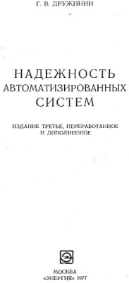 Дружинин Г.В. Надежность автоматизированных систем