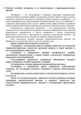 Ответы на экзамен по дисциплине Судебно-бухгалтерская экспертиза