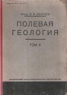 Обручев В.А. Полевая Геология. Том II