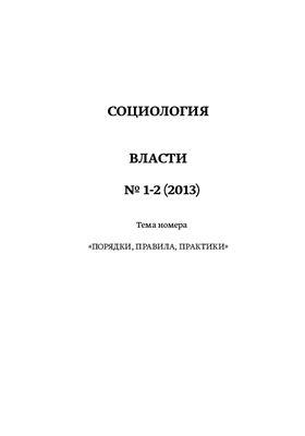 Социология власти 2013 №01-02 Порядки, правила, практики