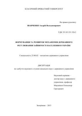 Іванченко А.В. Формування та розвиток механізмів державного регулювання зайнятості населення в Україні