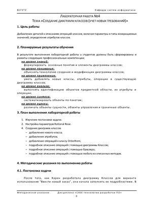 Создание диаграмм классов (учёт нового требования)