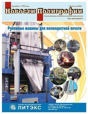 Новости полиграфии 2010 №5