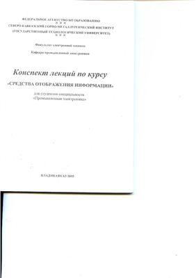 Хасцаев Б.Д. Конспект лекций по курсу СОИ