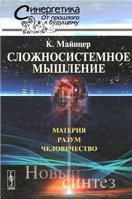 Майнцер Клаус. Сложносистемное мышление. Материя, разум, человечество. Новый синтез