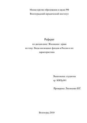 Реферат - Виды жилищных фондов в России и их характеристика