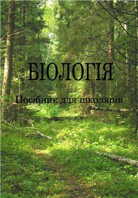 Terletsky N. Біологія