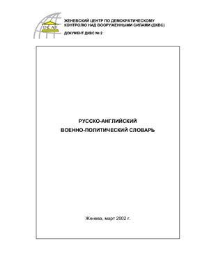 Русско-английский военно-политический словарь