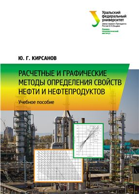 Кирсанов Ю.Г. Расчетные и графические методы определения свойств нефти и нефтепродуктов