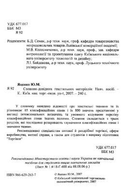 Яценко Ю.М. Словник-довідник текстильних матеріалів