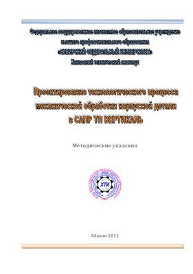 Желтобрюхов Е.М., Лавров А.С. (сост.) Проектирование технологического процесса механической обработки корпусной детали в САПР ТП Вертикаль