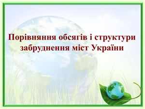 Порівняння обсягів і структури забруднення міст України