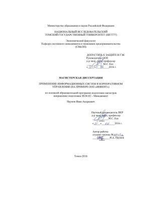 Применение информационных систем в корпоративном управлении (на примере ООО ИНВЕНТ)