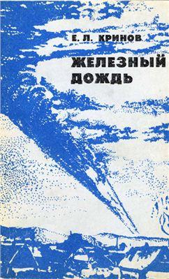 Кринов Е.Л. Железный дождь