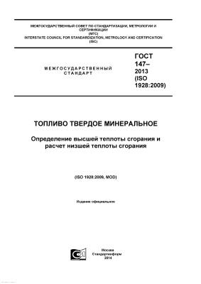 ГОСТ 147-2013 (ISO 1928-2009) Топливо твердое минеральное. Определение высшей теплоты сгорания и расчет низшей теплоты сгорания