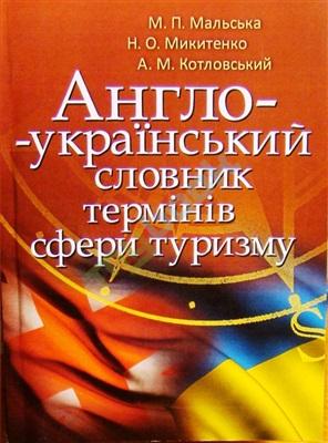 Мальська М.П., Микитенко Н.О., Котловський А.М. Англо-український словник термінів сфери туризму