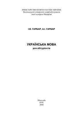 Гарбар І.В., Гарбар А.І. Українська мова для абітурієнтів