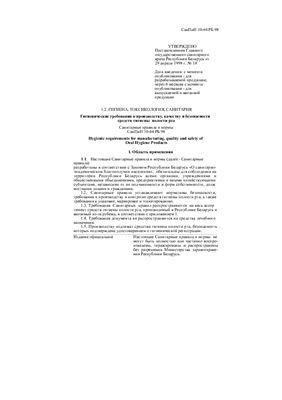 Санитарные правила и нормы № 10-64 РБ 98 Гигиенические требования к производству, качеству и безопасности средств гигиены полости рта