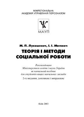 Лукашевич М.П., Мигович І.І. Теорія і методи соціальної роботи