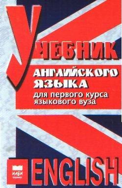 Фролова Г.М. Учебник английского языка для первого курса языкового вуза
