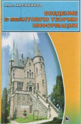 Хренников А.Ю., Введение в квантовую теорию информации