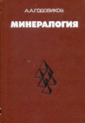 Годовиков А.А. Минералогия