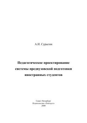 Сурыгин А.И. Педагогическое проектирование системы предвузовской подготовки иностранных студентов