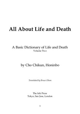 Cho Chikun All about life and death Vol.2