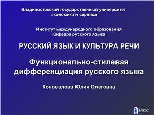 Функционально-стилевая дифференциация русского языка